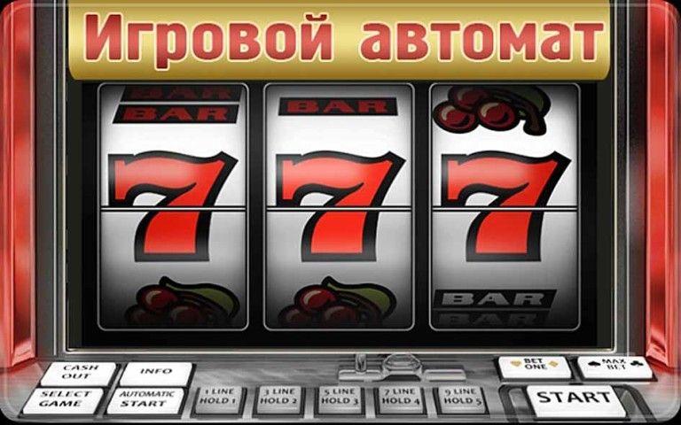 Платные игровые аппараты эльдорадо топик про игровые автоматы на английском языке с переводом