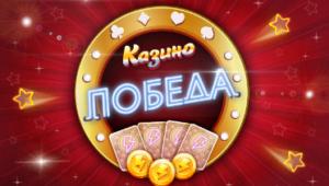 казино победа