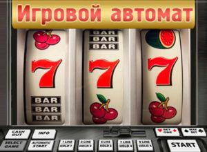 Игровые автоматы карты онлайн бесплатно