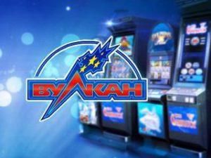 Интернет казино игровые аппараты вулкан