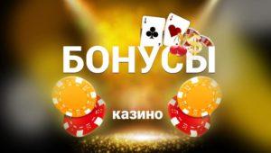 Бонусы за регистрацию в онлайн казино