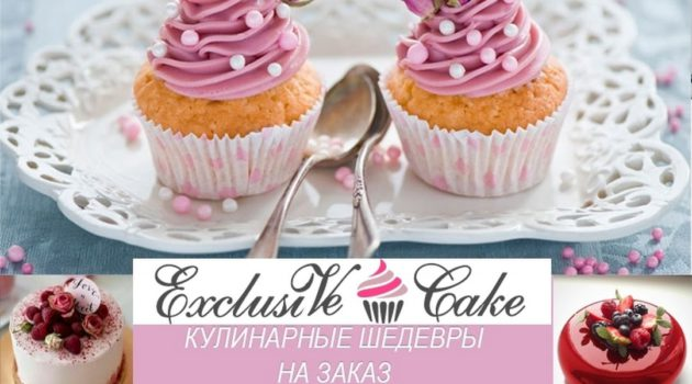 Кондитерская Exclusive Cake